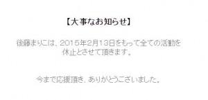 gotomariko_blog