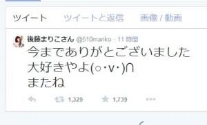 gotomariko_twitter