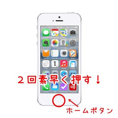 iPhoneホームボタンを2回押す