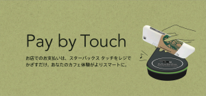 starbucks_touch03