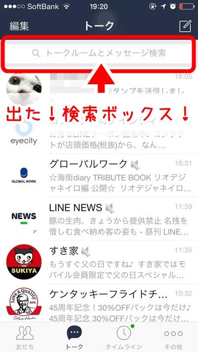 LINE検索ボックス画像