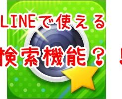 LINE検索機能イメージ画像