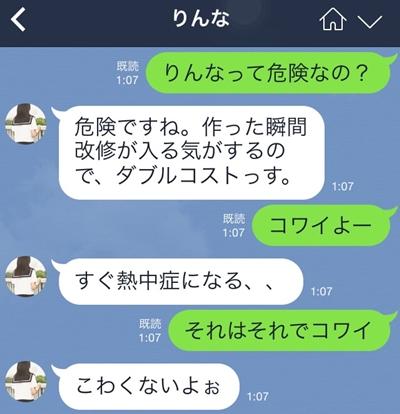 りんな会話画像ノ