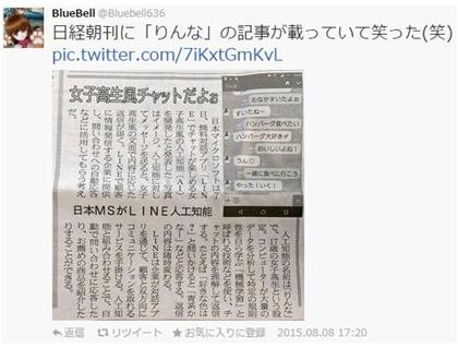 日経新聞記事画像
