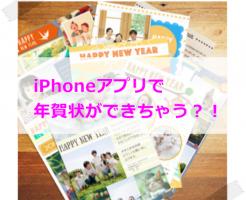 年賀状アプリイメージ画像