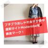 インスタ人気コーデに夢中♡【ModeRobe】通販は大人女子の強い味方!