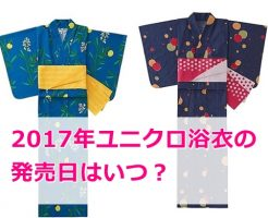 ユニクロ浴衣2017発売日