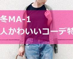 MA-1大人かわいいコーデ