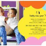 年賀状赤ちゃん子供の写真入り!おしゃれでかわいいデザインは?