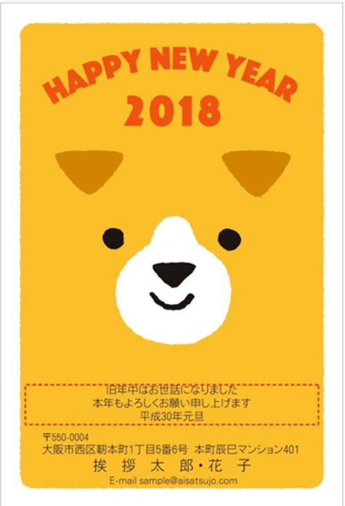 2018年賀状かわいい犬デザイン