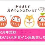 犬の年賀状 おしゃれかわいいデザイン♡2018戌年のアイデア特集