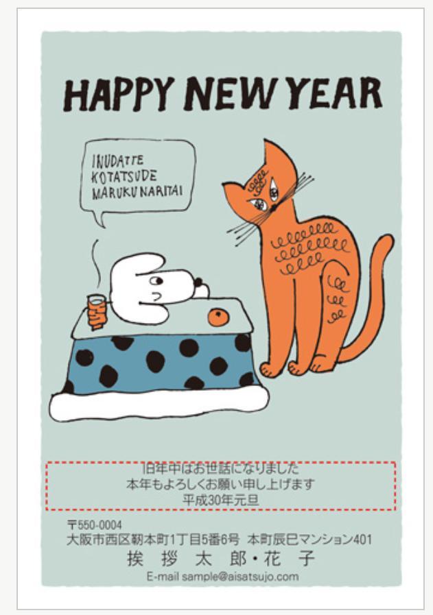 かわいい猫年賀状